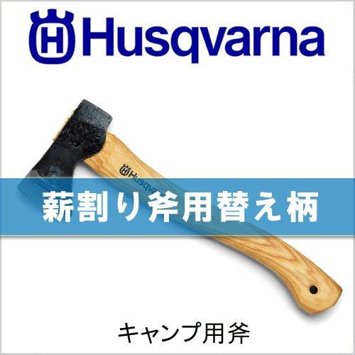ハスクバーナ キャンプ用斧の柄[品番:576 92 63-02]