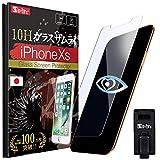 【ブルーライト 87%カット】 iPhone XS iPhone11 pro ガラスフィルム iPhoneX/XS ブルーライトカット 目に優しい (眼精疲労, 肩こりに) 6.5時間コーティング OVER's ガラスザムライ (らくらくクリップ付き)