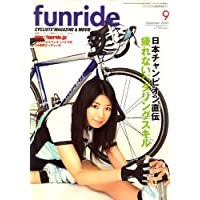 funride (ファンライド) 2008年 09月号 [雑誌]
