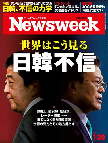 Newsweek (ニューズウィーク日本版) 2019年 1/29号[世界はこう見る 日韓不信]