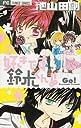 好きです鈴木くん 1 (フラワーコミックス)