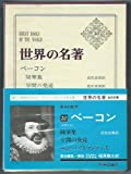 世界の名著〈20〉ベーコン (1970年)