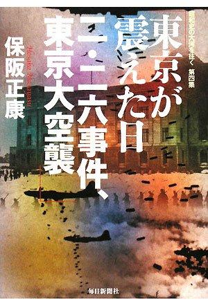 東京が震えた日 二・二六事件、東京大空襲 昭和史の大河を往く第四集 (昭和史の大河を往く (第4集))の詳細を見る