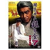 闇金の帝王 銀と金 7 裏競馬地獄 [DVD]