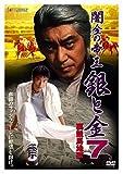 闇金の帝王 銀と金 裏競馬地獄[DVD]
