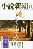 小説新潮 2010年 11月号 [雑誌]