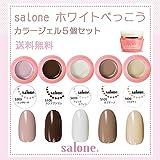 【送料無料 日本製】Salone ホワイトべっ甲カラージェル5個セット 人気のべっ甲カラーホワイト系をチョイス