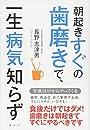 朝起きすぐの歯磨きで、一生病気知らず (講談社の実用BOOK)