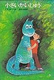 小さいかいじゅう (1980年) (新しい世界の童話シリーズ)