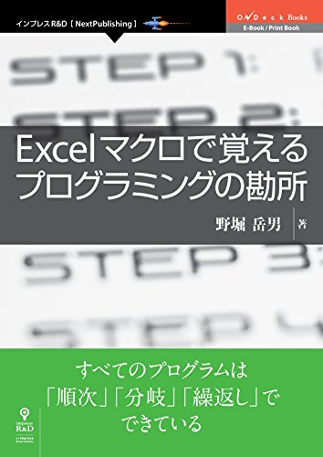 Excelマクロで覚えるプログラミングの勘所 (OnDeck Books(NextPublishing))