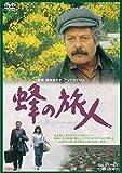 蜂の旅人[DVD]