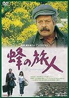 蜂の旅人 [DVD]