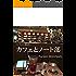 大人の部活 カフェとノート部: カフェが好き、ノートが好きな人集まれ!