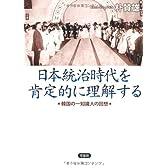 日本統治時代を肯定的に理解する 韓国の一知識人の回想