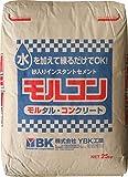 YBK工業 モルコン 25kg