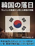 サムスンの衰退から見える韓国の問題〜韓国の落日〜