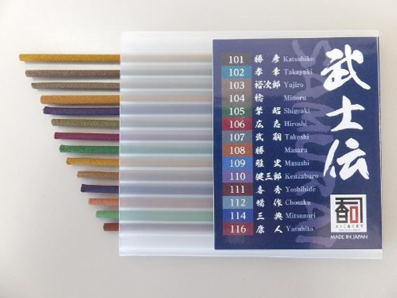 のため塗抹試みる「あわじ島の香司」 日本の香りシリーズ 【武士伝】 14本セット ◆経済産業大臣賞◆
