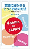 英語に好かれるとっておきの方法――4技能を身につける (岩波ジュニア新書)