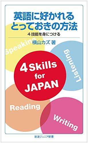 英語に好かれるとっておきの方法――4技能を身につける (岩波ジュニア新書)の詳細を見る
