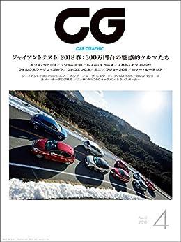 [カーグラフィック編集部]のCG(CAR GRAPHIC)2018年4月号 [雑誌]