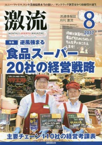 月刊激流 2017年 08 月号[逆風強まる 食品スーパー20社の経営戦略・主要チェーン110社の経営考課表] -