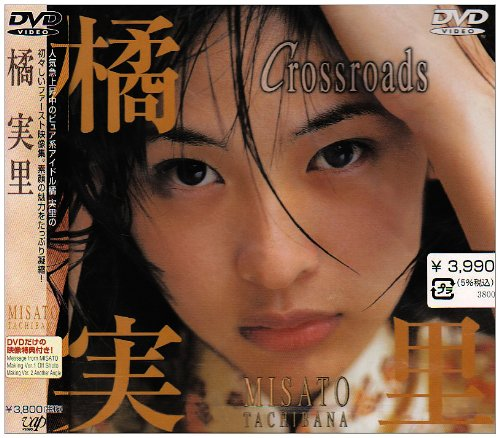 橘実里 Crossroads [DVD]
