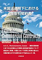 米国法適用下における商取引契約書