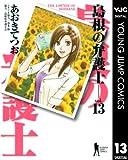 島根の弁護士 13 (ヤングジャンプコミックスDIGITAL)