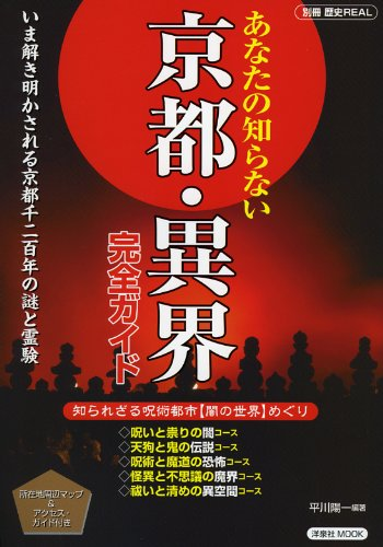 あなたの知らない京都・異界完全ガイド (別冊 歴史REAL )の詳細を見る