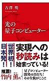 光の量子コンピューター(インターナショナル新書) (集英社インターナショナル)
