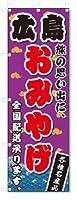 のぼり のぼり旗 広島 おみやげ(W600×H1800)お土産