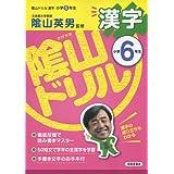 陰山ドリル漢字 小学6年生