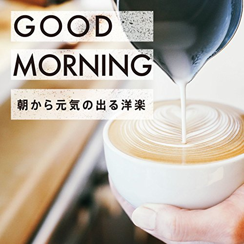 Good Morning〜朝から元気の出る洋楽〜 [Expl...