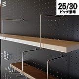 有孔ボード シェルフ スルー 150 P2530【1個入(バラ)】