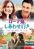ローマ発、しあわせ行き スペシャル・プライス [DVD]