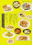 侠飯(2) (ヤンマガKCスペシャル) 画像