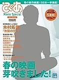 ぴあ Movie Special 2017 Spring (ぴあMOOK)