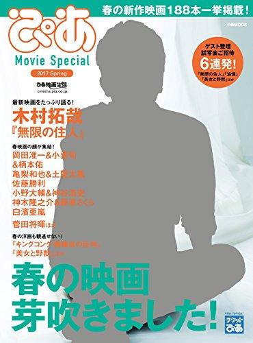ぴあ Movie Special 2017 Spring (ぴあMOOK)の詳細を見る
