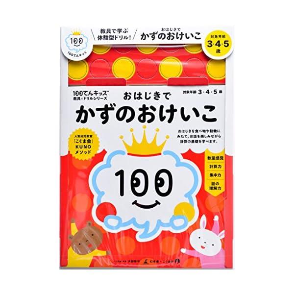 100てんキッズ 教具×ドリルシリーズ おはじき...の商品画像