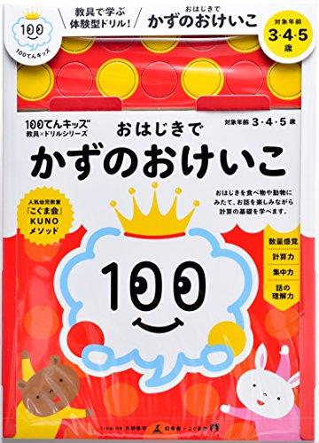 100てんキッズ 教具×ドリルシリーズ おはじきでかずのおけいこ (100てんキッズ教具×ドリルシリーズ)