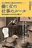 人にも時代にも振りまわされない 働く女(ひと)の仕事のルール 貧困と孤独の不安が消える働き方 きずな出版