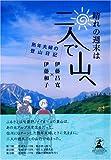 晴れの週末は二人で山へ―熟年夫婦の登山日記 (RENAISSANCE BOOKS)