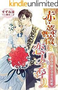 赤い薔薇は恋人の香り ~没落令嬢の幸せな結婚~ (こはく文庫)