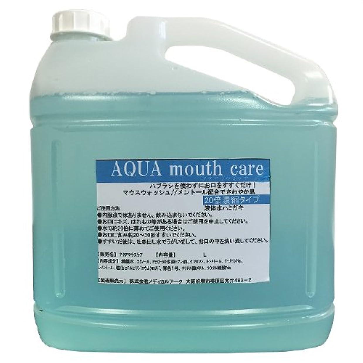 アートキャンペーン許さない業務用洗口液 マウスウォッシュ アクアマウスケア (AQUA mouth care) 20倍濃縮タイプ 5L (詰め替えコック付き)
