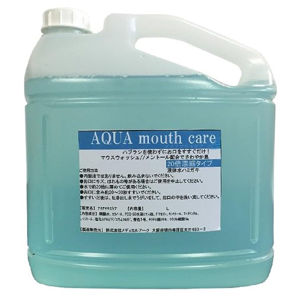 練るメンタープレゼンテーション業務用洗口液 マウスウォッシュ アクアマウスケア (AQUA mouth care) 20倍濃縮タイプ 5L (詰め替えコック付き)