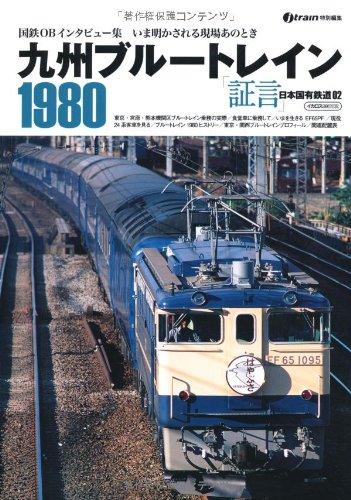 「証言」日本国有鉄道02 九州ブルートレイン1980 (イカロス・ムック)