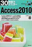 30時間でマスター Access2010―Windows7対応