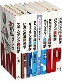 勝利学シリーズセット(既9巻)
