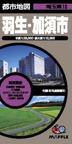 都市地図 埼玉県 羽生・加須市 (地図 | マップル)