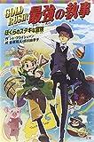 (602-1)GOLD RUSH! 最強の執事: ぼくらのステキな冒険 (ポプラポケット文庫)